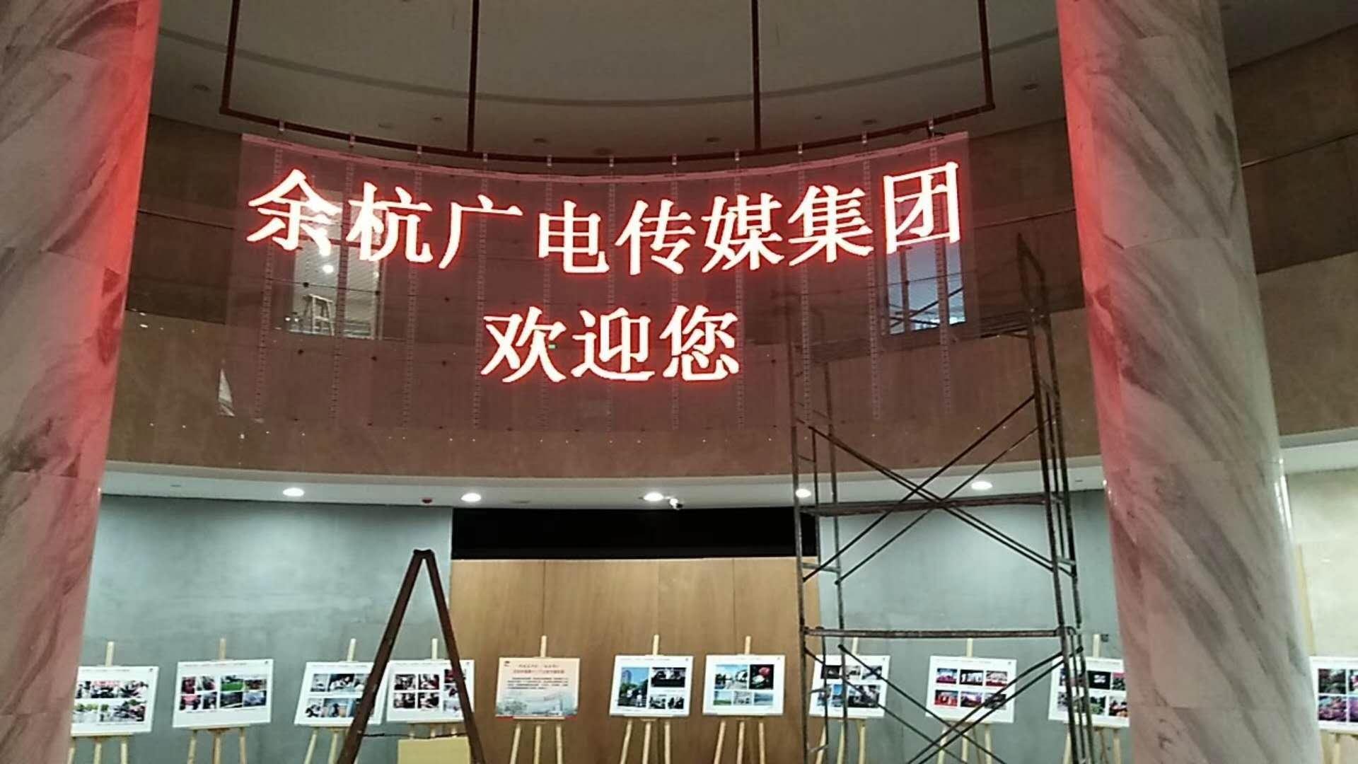 浙江余杭广播电台透明屏