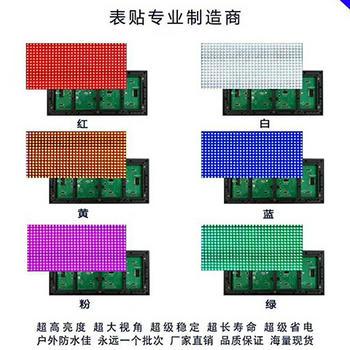 P10表贴红/白/绿/蓝/粉/黄色LED显示屏模组