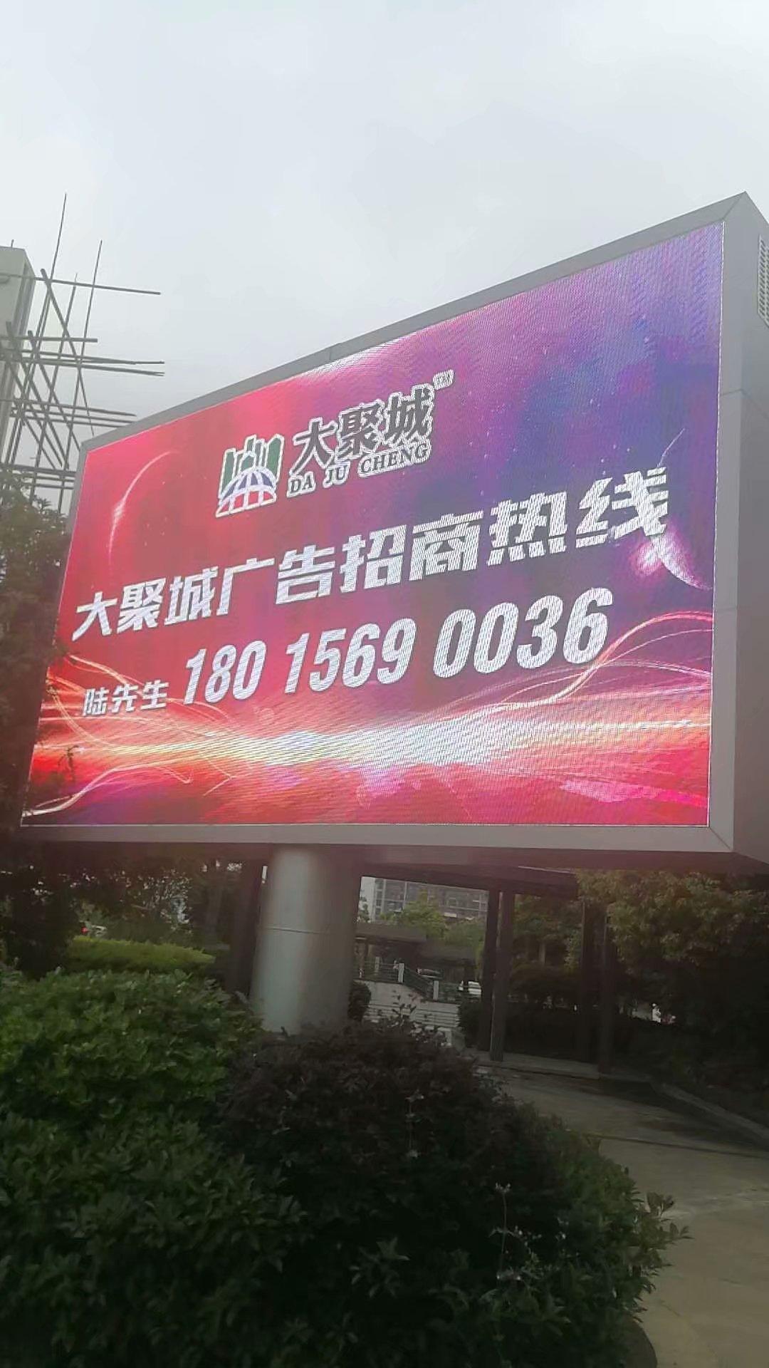江苏大聚港城户外P6传媒全彩屏完美点亮!