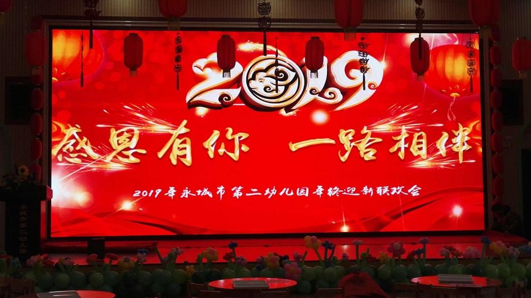 河南永城第二幼儿园室内P3雾面灯全彩屏完美点亮!