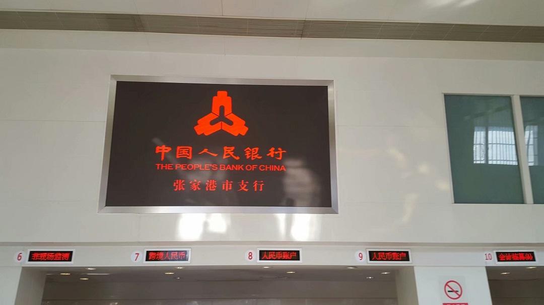 人民银行张家港支行高清LED显示屏完美点亮!