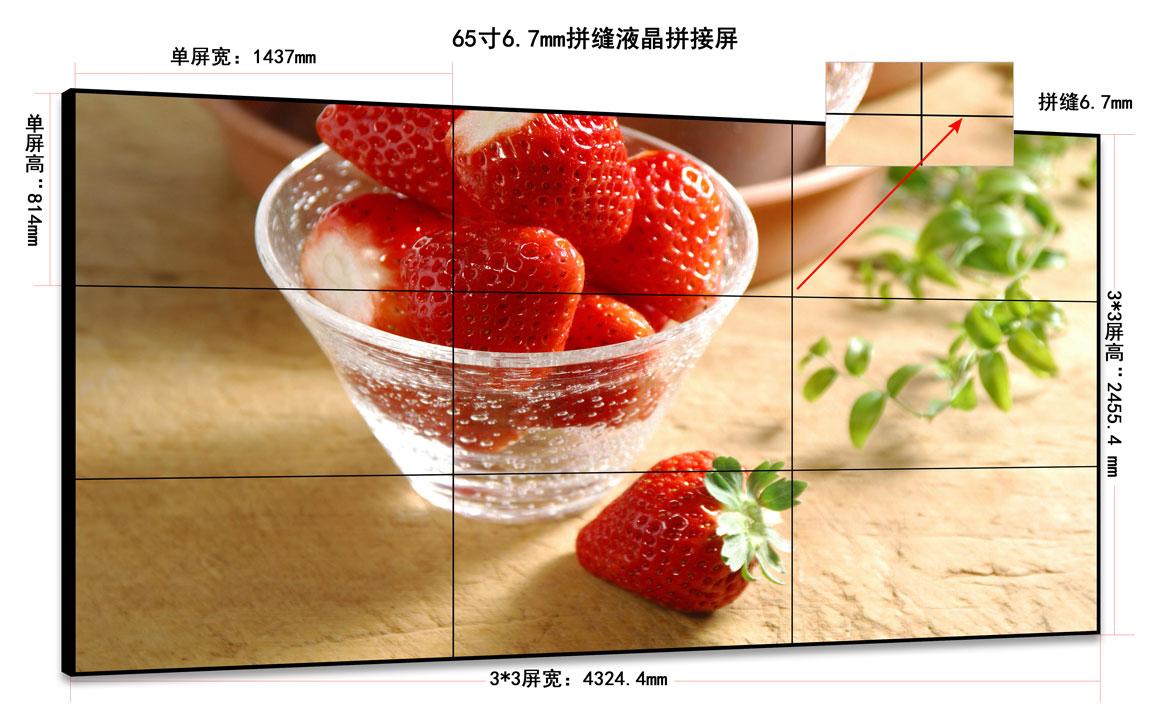 65寸LCD