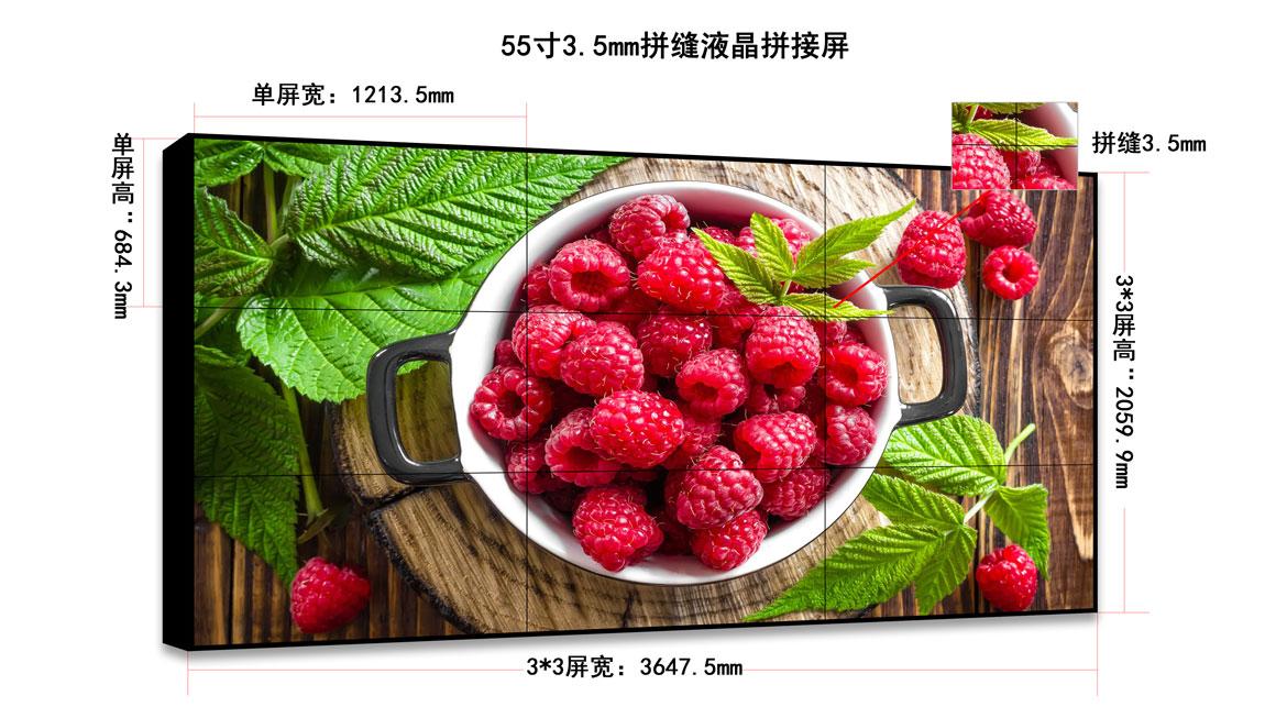 55寸LCD
