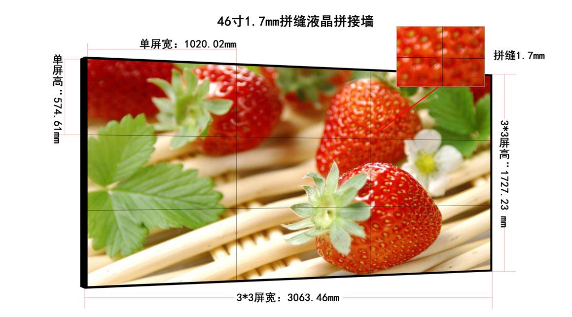 46寸LCD