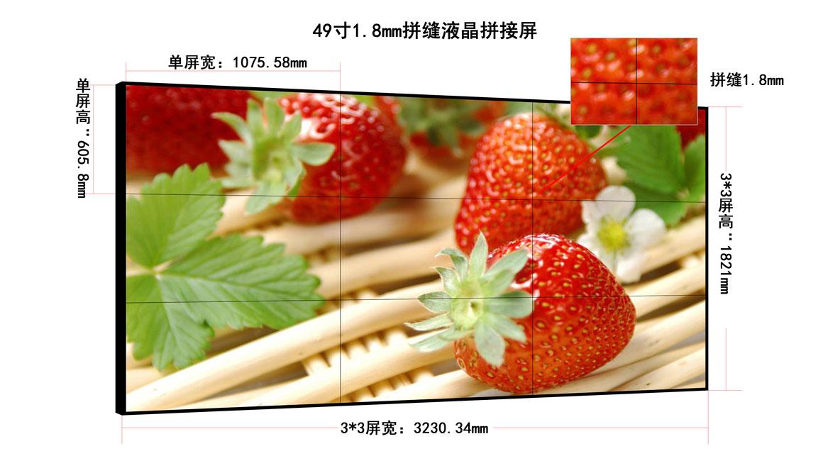 49寸LCD