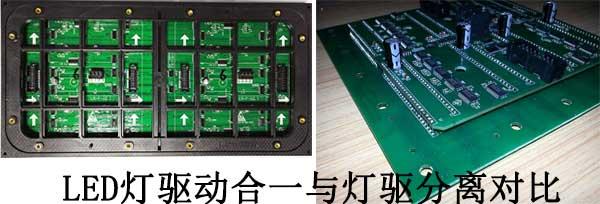 <strong>LED电子<a href=http://www.558led.com target=_blank class=infotextkey>大屏幕</a></strong>灯驱合一与灯驱分离对比